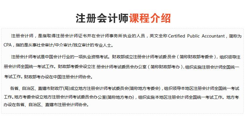 注册会计师banner2_01.jpg