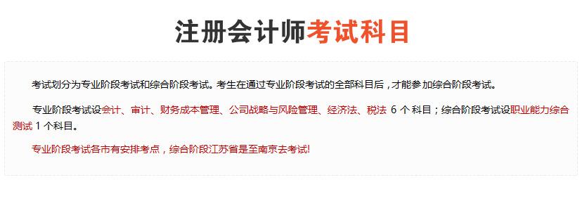 注册会计师banner2_03.jpg