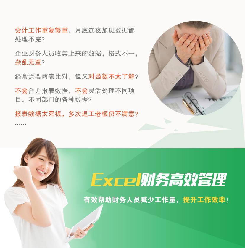 EXCEL课程简介_02.jpg